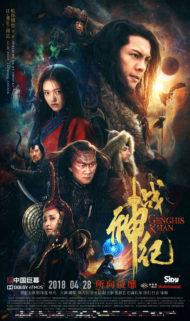 ดูหนังออนไลน์ฟรี Genghis Khan (2018) เจงกิสข่าน หนังเต็มเรื่อง หนังมาสเตอร์ ดูหนังHD ดูหนังออนไลน์ ดูหนังใหม่