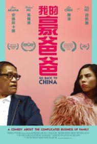 ดูหนังออนไลน์ฟรี Go back to China (2019) หนังเต็มเรื่อง หนังมาสเตอร์ ดูหนังHD ดูหนังออนไลน์ ดูหนังใหม่