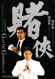 ดูหนังออนไลน์ฟรี God of Gamblers 2 (1990) คนตัดคน 2 หนังเต็มเรื่อง หนังมาสเตอร์ ดูหนังHD ดูหนังออนไลน์ ดูหนังใหม่