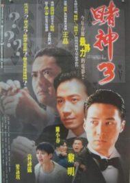 ดูหนังออนไลน์ฟรี God of Gamblers 3 (1996) The Early Stage คนตัดคนภาคพิเศษ ตอน กำเนิดเกาจิ้ง หนังเต็มเรื่อง หนังมาสเตอร์ ดูหนังHD ดูหนังออนไลน์ ดูหนังใหม่