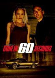 ดูหนังออนไลน์ฟรี Gone in 60 Seconds (2000) 60 วิ รหัสโจรกรรมอันตราย หนังเต็มเรื่อง หนังมาสเตอร์ ดูหนังHD ดูหนังออนไลน์ ดูหนังใหม่