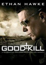 ดูหนังออนไลน์ฟรี Good Kill (2014) โดรนพิฆาต ล่าพลิกโลก หนังเต็มเรื่อง หนังมาสเตอร์ ดูหนังHD ดูหนังออนไลน์ ดูหนังใหม่