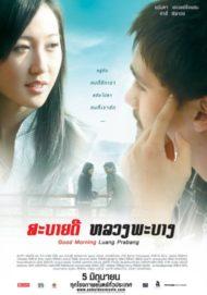 ดูหนังออนไลน์ฟรี Good morning Luang Prabang (2008) สะบายดี หลวงพะบาง หนังเต็มเรื่อง หนังมาสเตอร์ ดูหนังHD ดูหนังออนไลน์ ดูหนังใหม่