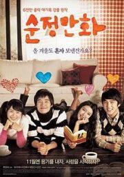 ดูหนังออนไลน์ฟรี HELLO SCHOOL GIRL (2008) อยากรักหัวใจอย่าล้ม หนังเต็มเรื่อง หนังมาสเตอร์ ดูหนังHD ดูหนังออนไลน์ ดูหนังใหม่