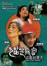 ดูหนังออนไลน์ฟรี Hail the Judge (1994) เปาบุ้นจิ้นหน้าขาว หนังเต็มเรื่อง หนังมาสเตอร์ ดูหนังHD ดูหนังออนไลน์ ดูหนังใหม่