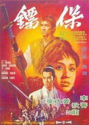 ดูหนังออนไลน์ฟรี Have Sword Will Travel (1969) ดาบไอ้หนุ่ม หนังเต็มเรื่อง หนังมาสเตอร์ ดูหนังHD ดูหนังออนไลน์ ดูหนังใหม่