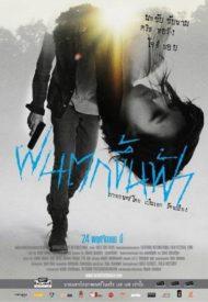 ดูหนังออนไลน์ฟรี Headshot (2011) ฝนตกขึ้นฟ้า หนังเต็มเรื่อง หนังมาสเตอร์ ดูหนังHD ดูหนังออนไลน์ ดูหนังใหม่