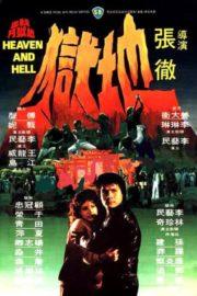 ดูหนังออนไลน์ฟรี Heaven & Hell (1978) ไอ้หนุ่มตะลุยนรก หนังเต็มเรื่อง หนังมาสเตอร์ ดูหนังHD ดูหนังออนไลน์ ดูหนังใหม่