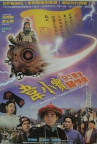 ดูหนังออนไลน์ฟรี Hero Beyond the Boundary of Time (1993) อุ้ยเสี่ยวป้อ เจาะเวลาทะลุโลก หนังเต็มเรื่อง หนังมาสเตอร์ ดูหนังHD ดูหนังออนไลน์ ดูหนังใหม่