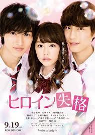 ดูหนังออนไลน์ฟรี Heroine Shikkaku (2015) นางเอกตกกระป๋อง หนังเต็มเรื่อง หนังมาสเตอร์ ดูหนังHD ดูหนังออนไลน์ ดูหนังใหม่