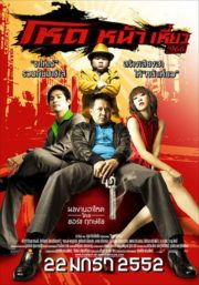 ดูหนังออนไลน์ฟรี Hod na hiaw 966 (2009) โหดหน้าเหี่ยว 966 หนังเต็มเรื่อง หนังมาสเตอร์ ดูหนังHD ดูหนังออนไลน์ ดูหนังใหม่