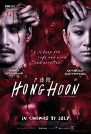 ดูหนังออนไลน์ฟรี Hong hun (2014) ห้องหุ่น หนังเต็มเรื่อง หนังมาสเตอร์ ดูหนังHD ดูหนังออนไลน์ ดูหนังใหม่
