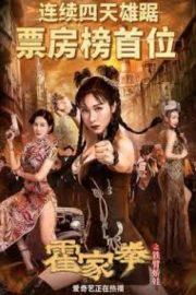 ดูหนังออนไลน์ฟรี Huo Jiaquan Girl With Iron Arms (2020) หนังเต็มเรื่อง หนังมาสเตอร์ ดูหนังHD ดูหนังออนไลน์ ดูหนังใหม่