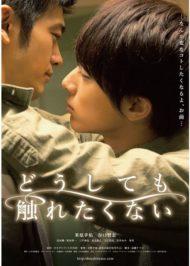 ดูหนังออนไลน์ฟรี I won t touch you anyway (2014) Doushitemo Furetakunai หนังเต็มเรื่อง หนังมาสเตอร์ ดูหนังHD ดูหนังออนไลน์ ดูหนังใหม่