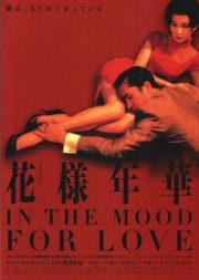 ดูหนังออนไลน์ฟรี In The Mood For Love (2000) ห้วงรักอารมณ์เสน่หา หนังเต็มเรื่อง หนังมาสเตอร์ ดูหนังHD ดูหนังออนไลน์ ดูหนังใหม่