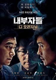 ดูหนังออนไลน์ฟรี Inside Men The Original (2015) หนังเต็มเรื่อง หนังมาสเตอร์ ดูหนังHD ดูหนังออนไลน์ ดูหนังใหม่