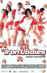 ดูหนังออนไลน์ฟรี Iron Ladies (2000) สตรีเหล็ก 1 หนังเต็มเรื่อง หนังมาสเตอร์ ดูหนังHD ดูหนังออนไลน์ ดูหนังใหม่