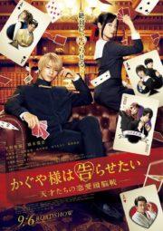 ดูหนังออนไลน์ฟรี Kaguya-sama wa Kokurasetai (2019) หนังเต็มเรื่อง หนังมาสเตอร์ ดูหนังHD ดูหนังออนไลน์ ดูหนังใหม่