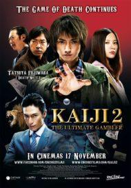 ดูหนังออนไลน์ฟรี Kaiji The Ultimate Gambler 2 (2011) ไคจิ กลโกงมรณะ 2 หนังเต็มเรื่อง หนังมาสเตอร์ ดูหนังHD ดูหนังออนไลน์ ดูหนังใหม่