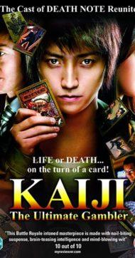 ดูหนังออนไลน์ฟรี Kaiji The Ultimate Gambler (2009) ไคจิ กลโกงมรณะ หนังเต็มเรื่อง หนังมาสเตอร์ ดูหนังHD ดูหนังออนไลน์ ดูหนังใหม่