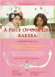 ดูหนังออนไลน์ฟรี Kakera A Piece Of Our Life (2009) หนังแนวเลสเบี้ยนญี่ปุ่น หนังเต็มเรื่อง หนังมาสเตอร์ ดูหนังHD ดูหนังออนไลน์ ดูหนังใหม่