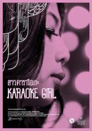 ดูหนังออนไลน์ฟรี Karaoke Girl (2013) Sao Karaoke สาวคาราโอเกะ หนังเต็มเรื่อง หนังมาสเตอร์ ดูหนังHD ดูหนังออนไลน์ ดูหนังใหม่
