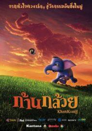 ดูหนังออนไลน์ฟรี Khan Kluay (2006) ก้านกล้วย หนังเต็มเรื่อง หนังมาสเตอร์ ดูหนังHD ดูหนังออนไลน์ ดูหนังใหม่