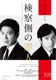 ดูหนังออนไลน์ฟรี Killing For The Prosecution (2018) หนังเต็มเรื่อง หนังมาสเตอร์ ดูหนังHD ดูหนังออนไลน์ ดูหนังใหม่