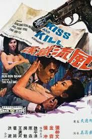 ดูหนังออนไลน์ฟรี Kiss And Kill (1967) Shaw Brothers จูบแล้วฆ่า หนังเต็มเรื่อง หนังมาสเตอร์ ดูหนังHD ดูหนังออนไลน์ ดูหนังใหม่