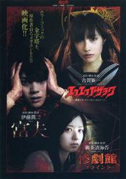 ดูหนังออนไลน์ฟรี Kojuncha (2011) ตำนาน 3 สยอง หนังเต็มเรื่อง หนังมาสเตอร์ ดูหนังHD ดูหนังออนไลน์ ดูหนังใหม่