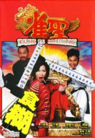 ดูหนังออนไลน์ฟรี Kung Fu Mahjong 1 (2005) คนเล็กนกกระจอกเทวดา ภาค 1 หนังเต็มเรื่อง หนังมาสเตอร์ ดูหนังHD ดูหนังออนไลน์ ดูหนังใหม่