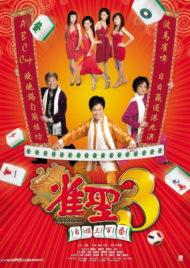 ดูหนังออนไลน์ฟรี Kung Fu Mahjong 3 (2007) คนเล็กนกกระจอกเทวดา ภาค 3 หนังเต็มเรื่อง หนังมาสเตอร์ ดูหนังHD ดูหนังออนไลน์ ดูหนังใหม่