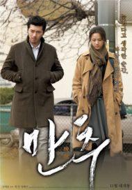 ดูหนังออนไลน์ฟรี Late Autumn (2010) ครั้งหนึ่ง ณ ฤดูแห่งรัก หนังเต็มเรื่อง หนังมาสเตอร์ ดูหนังHD ดูหนังออนไลน์ ดูหนังใหม่