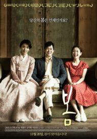 ดูหนังออนไลน์ฟรี Late Spring (2014) หนังเต็มเรื่อง หนังมาสเตอร์ ดูหนังHD ดูหนังออนไลน์ ดูหนังใหม่