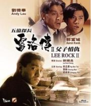 ดูหนังออนไลน์ฟรี Lee Rock 2 (1991) ตำรวจตัดตำรวจ 2 หนังเต็มเรื่อง หนังมาสเตอร์ ดูหนังHD ดูหนังออนไลน์ ดูหนังใหม่