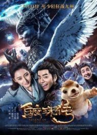 ดูหนังออนไลน์ฟรี Legend of the Naga Pearls (2017) อภินิหารตำนานมุกนาคี หนังเต็มเรื่อง หนังมาสเตอร์ ดูหนังHD ดูหนังออนไลน์ ดูหนังใหม่