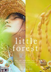ดูหนังออนไลน์ฟรี Little Forest Summer Autumn (2014) อาบเหงื่อต่างฤดู หนังเต็มเรื่อง หนังมาสเตอร์ ดูหนังHD ดูหนังออนไลน์ ดูหนังใหม่