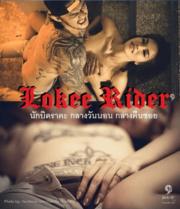 ดูหนังออนไลน์ฟรี Lokee Rider (2015) นักบิดราคะ กลางวันนอน กลางคืนซอย หนังเต็มเรื่อง หนังมาสเตอร์ ดูหนังHD ดูหนังออนไลน์ ดูหนังใหม่