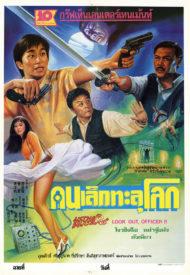 ดูหนังออนไลน์ฟรี Look Out Officer (1990) คนเล็กทะลุโลก หนังเต็มเรื่อง หนังมาสเตอร์ ดูหนังHD ดูหนังออนไลน์ ดูหนังใหม่