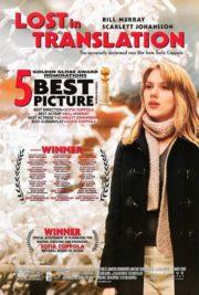 ดูหนังออนไลน์ฟรี Lost in Translation (2003) หลง เหงา รัก หนังเต็มเรื่อง หนังมาสเตอร์ ดูหนังHD ดูหนังออนไลน์ ดูหนังใหม่