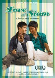 ดูหนังออนไลน์ฟรี Love of Siam (2007) รักแห่งสยาม หนังเต็มเรื่อง หนังมาสเตอร์ ดูหนังHD ดูหนังออนไลน์ ดูหนังใหม่
