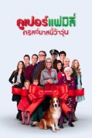 ดูหนังออนไลน์ฟรี Love the Coopers (2015) คูเปอร์แฟมิลี่ คริสต์มาสนี้ว้าวุ่น หนังเต็มเรื่อง หนังมาสเตอร์ ดูหนังHD ดูหนังออนไลน์ ดูหนังใหม่
