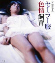ดูหนังออนไลน์ฟรี Lusty Discipline in Uniform (1982) หนังเต็มเรื่อง หนังมาสเตอร์ ดูหนังHD ดูหนังออนไลน์ ดูหนังใหม่