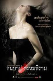 ดูหนังออนไลน์ฟรี Macabre case of Prom Pi Ram (2003) คืนบาป พรหมพิราม หนังเต็มเรื่อง หนังมาสเตอร์ ดูหนังHD ดูหนังออนไลน์ ดูหนังใหม่