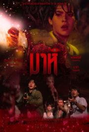 ดูหนังออนไลน์ฟรี Mah (1991) มาห์ หนังเต็มเรื่อง หนังมาสเตอร์ ดูหนังHD ดูหนังออนไลน์ ดูหนังใหม่