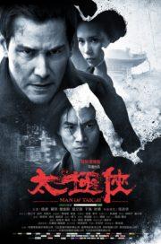 ดูหนังออนไลน์ฟรี Man of Tai Chi (2013) คนแกร่ง สังเวียนเดือด หนังเต็มเรื่อง หนังมาสเตอร์ ดูหนังHD ดูหนังออนไลน์ ดูหนังใหม่