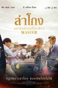 ดูหนังออนไลน์ฟรี Master (2016) ล่าโกง อย่ายิงมันแค่โป้งเดียว หนังเต็มเรื่อง หนังมาสเตอร์ ดูหนังHD ดูหนังออนไลน์ ดูหนังใหม่