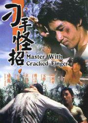ดูหนังออนไลน์ฟรี Master With Cracked Fingers (1973) มังกรหมัดเทวดา หนังเต็มเรื่อง หนังมาสเตอร์ ดูหนังHD ดูหนังออนไลน์ ดูหนังใหม่
