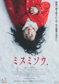 ดูหนังออนไลน์ฟรี Misumisou (2018) ลำนำดอกโศก หนังเต็มเรื่อง หนังมาสเตอร์ ดูหนังHD ดูหนังออนไลน์ ดูหนังใหม่