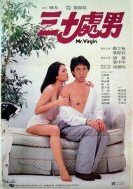 ดูหนังออนไลน์ฟรี Mr Virgin (1984) หนังเต็มเรื่อง หนังมาสเตอร์ ดูหนังHD ดูหนังออนไลน์ ดูหนังใหม่